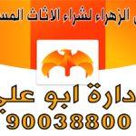 شراء الاثاث المستعمل بالكويت