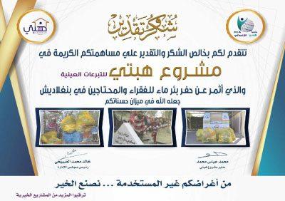 جمعية خيرية بالكويت | 66864266 - جمعية التميز الإنساني